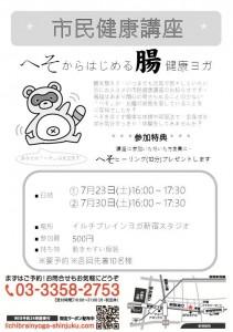 cho_heso_tanuki