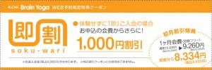 coupon_soku0630