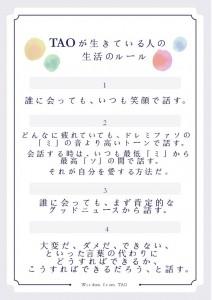 tao_rule_jp
